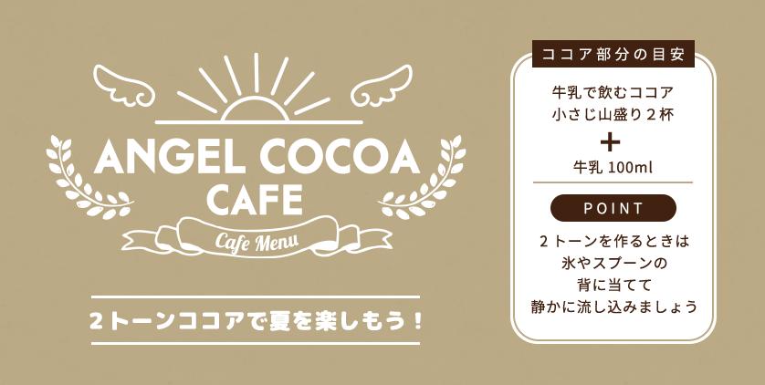 抜き cocoa 中