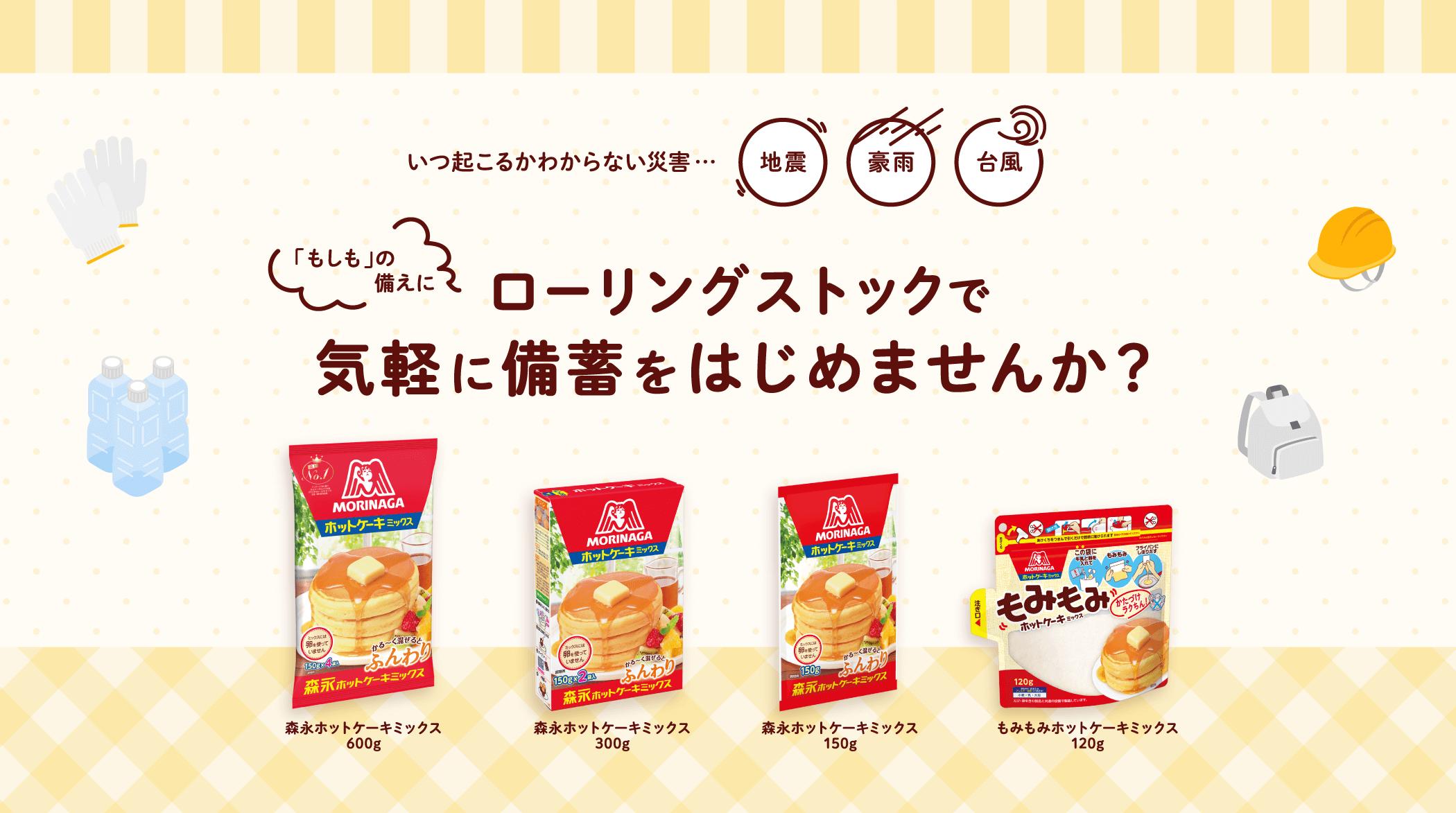 https://www.morinaga.co.jp/hotcake/bousai/assets/images/kv.png
