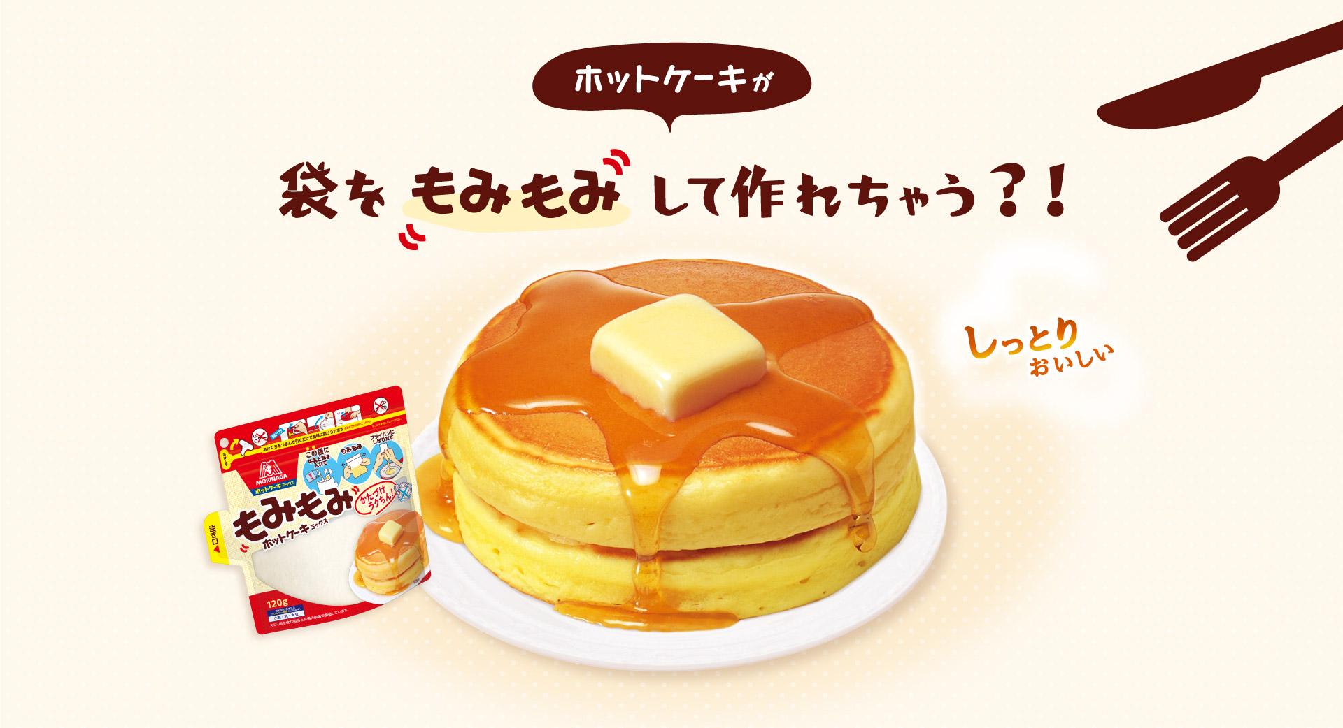 「もみもみホットケーキミックス」ホットケーキが袋をもみもみして作れちゃう?!