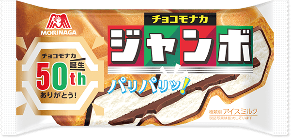 チョコモナカジャンボ | 森永製菓