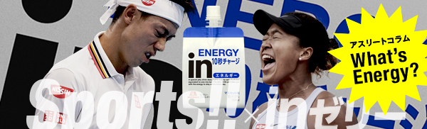 Sports!!×inゼリー アスリートコラム What's Energy?