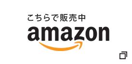 アマゾンオンラインショップ