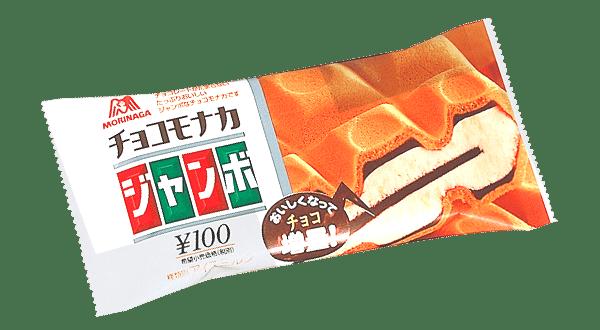 ジャンボ なし な チョコ し モナカ