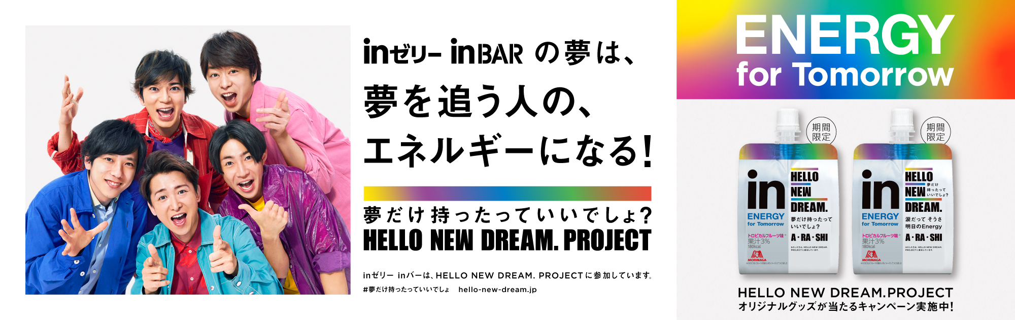 inゼリー × HELLO NEW DREAM. PROJECT