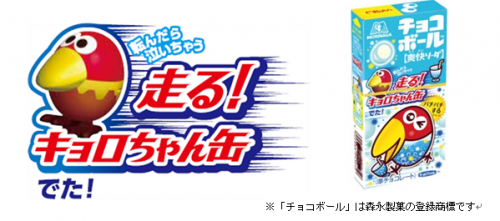 ちゃん 缶 キョロ